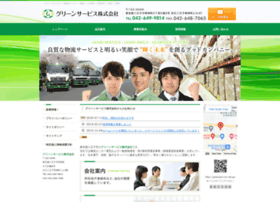 Greenservice-net.jp thumbnail