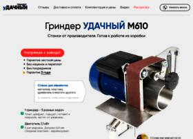 Grinder-udachniy.ru thumbnail