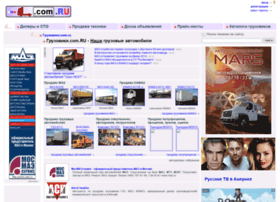 Gruzoviki.com.ru thumbnail