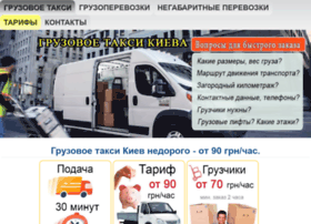 Gruzovoe-taksi.kiev.ua thumbnail