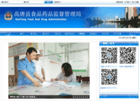 Gtfda.gov.cn thumbnail