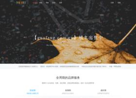 Guafang.com.cn thumbnail