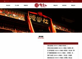 Guodegang.org thumbnail