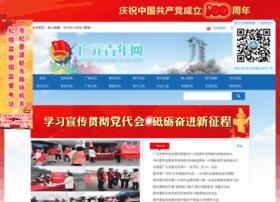 Gygqt.gov.cn thumbnail