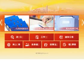 Gzbb.gov.cn thumbnail