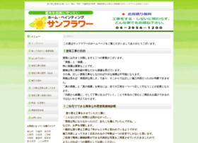 H-p-sunflower.jp thumbnail