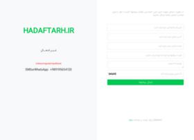 Hadaftarh.ir thumbnail