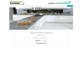 Haddar.ir thumbnail