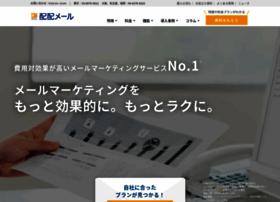 Hai2mail.jp thumbnail