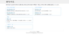 Haikudiary.jp thumbnail