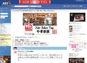 Hairsalon-yagi.jp thumbnail