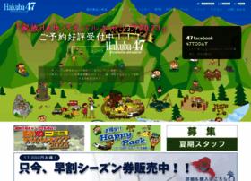 Hakuba47.co.jp thumbnail
