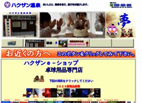 Hakuzan.net thumbnail