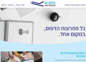 Halaviprint.co.il thumbnail