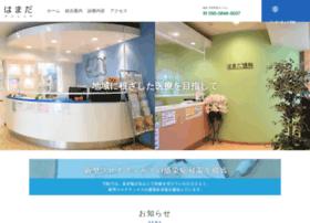 Hamadaclinic.jp thumbnail