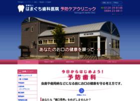 Hamaguchidc.jp thumbnail