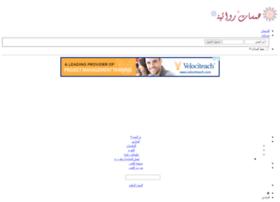 Hamasatrewaiya.net thumbnail