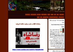 Hamneshinbahar.net thumbnail