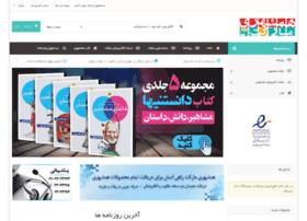 Hamshahrimarket.ir thumbnail