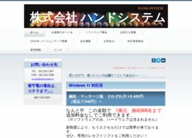 Hand-system.jp thumbnail