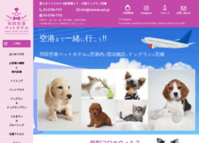 Haneda-pet.jp thumbnail