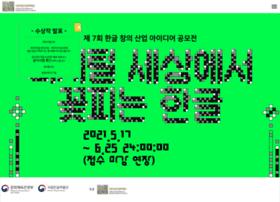 Hangeulaward.co.kr thumbnail