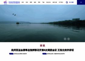 Hangzhou2022.cn thumbnail