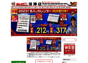 Hanko21-numazu.jp thumbnail