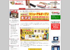 Hanko21.co.jp thumbnail