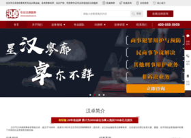 Hanzhuo.cn thumbnail