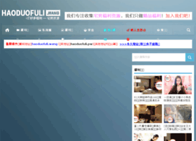Haoduofuli.net thumbnail
