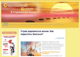 Happyticket555.ru thumbnail