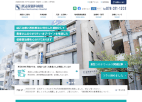 Harahospital.jp thumbnail