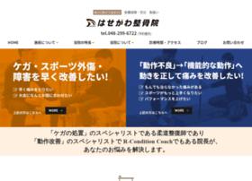 Hasekotsu.jp thumbnail