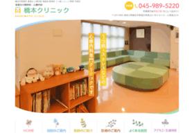Hashimoto-clinic.net thumbnail