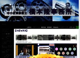 Hashimoto-gijutsushi.org thumbnail