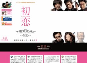 Hatsukoi-movie.jp thumbnail