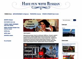Havefunwithrussian.ru thumbnail