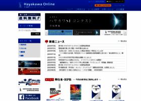 Hayakawa-online.co.jp thumbnail