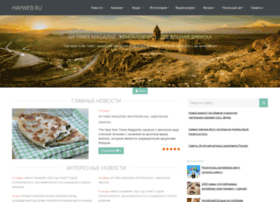 Hayweb.ru thumbnail
