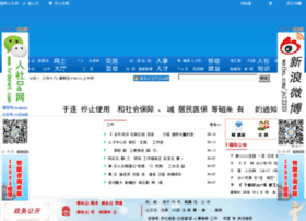 Hdhrss.gov.cn thumbnail