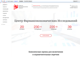 Healtheconomics.ru thumbnail