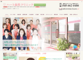 Heart-dc.jp thumbnail