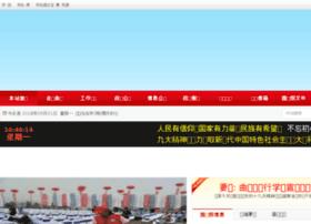 Hebquyang.gov.cn thumbnail