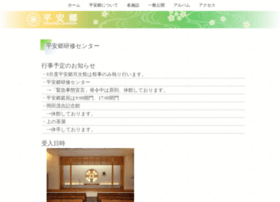 Heiankyo.org thumbnail