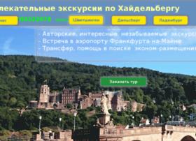 Heidelbergtravel.ru thumbnail