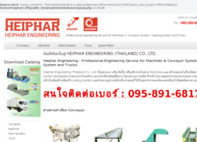 Heipharengineering.co.th thumbnail