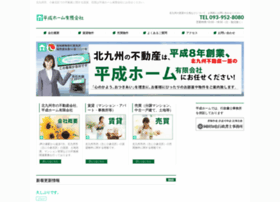 Heisei-home.co.jp thumbnail