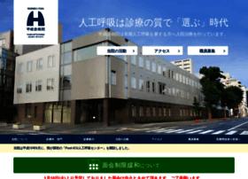 Heisei-hospital.jp thumbnail