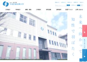 Heisei-iryou.ac.jp thumbnail
